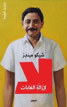 """""""Chico Mendes : """"Non à la déforestation"""" traduit en arabe - Samir éditeur"""