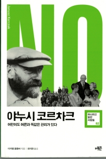 Janusz Korczak en coréen